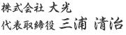 代表取締役 三浦清治